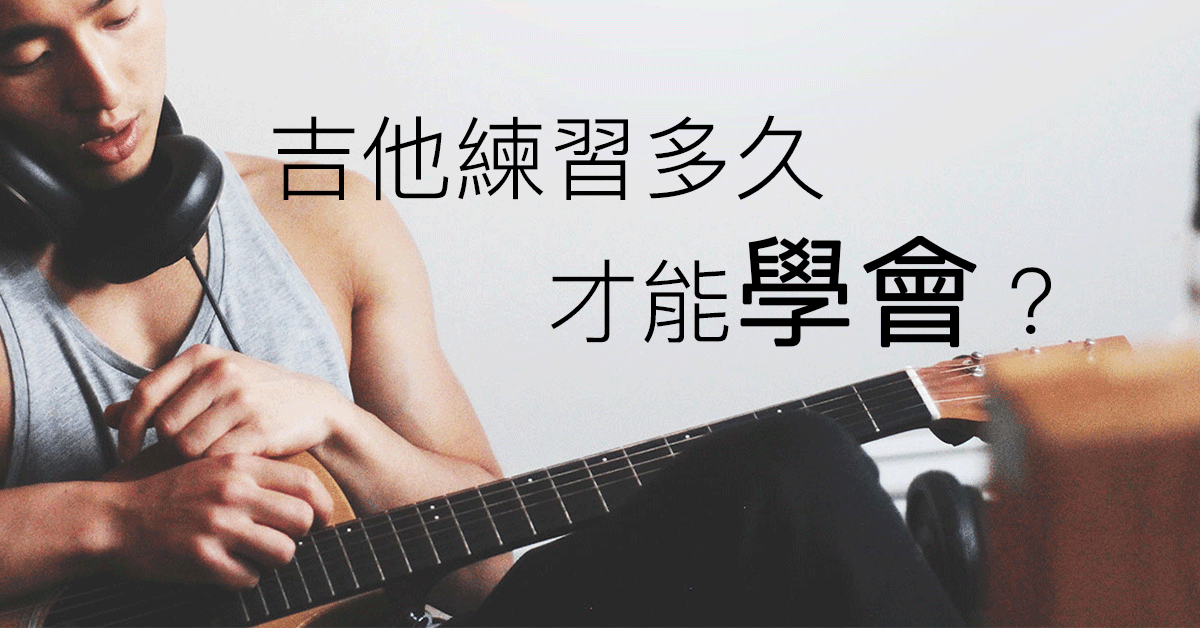吉他要多久才能學會