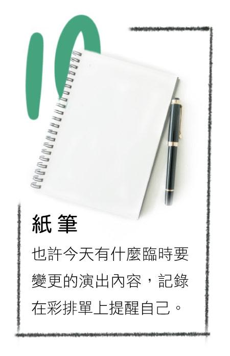 做筆記用的紙與筆