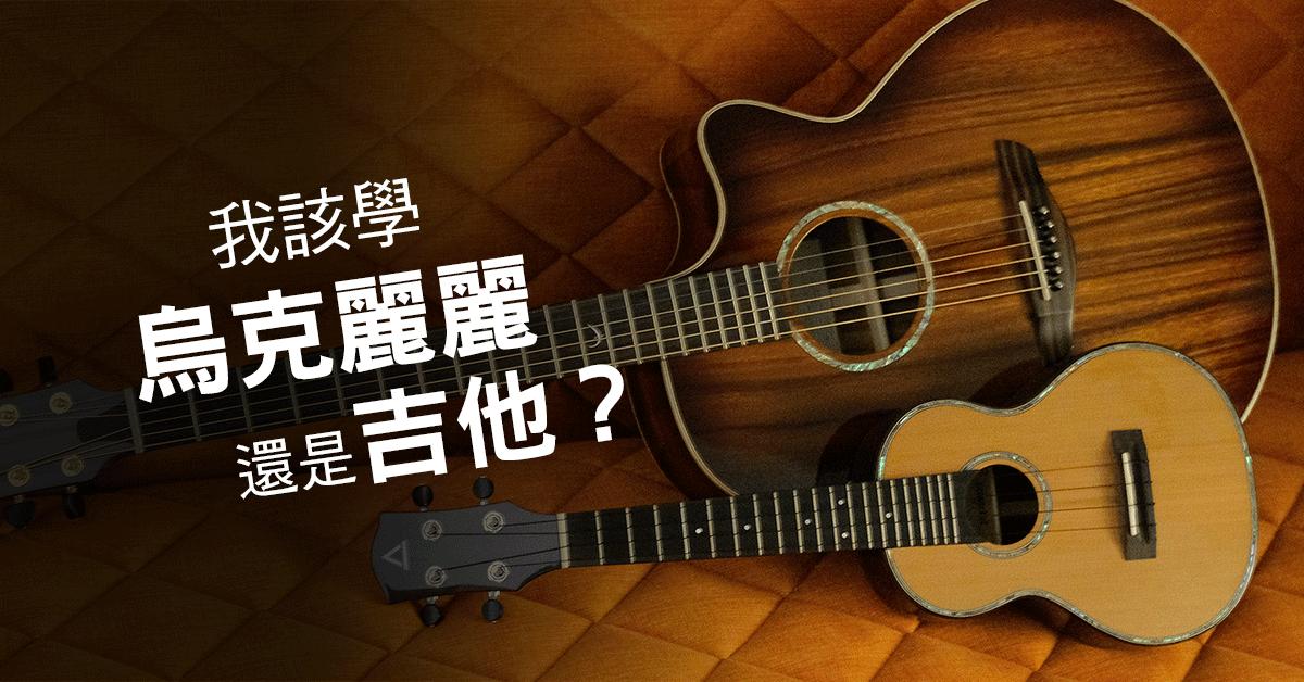 一把烏克麗麗與一把吉他躺在沙發上