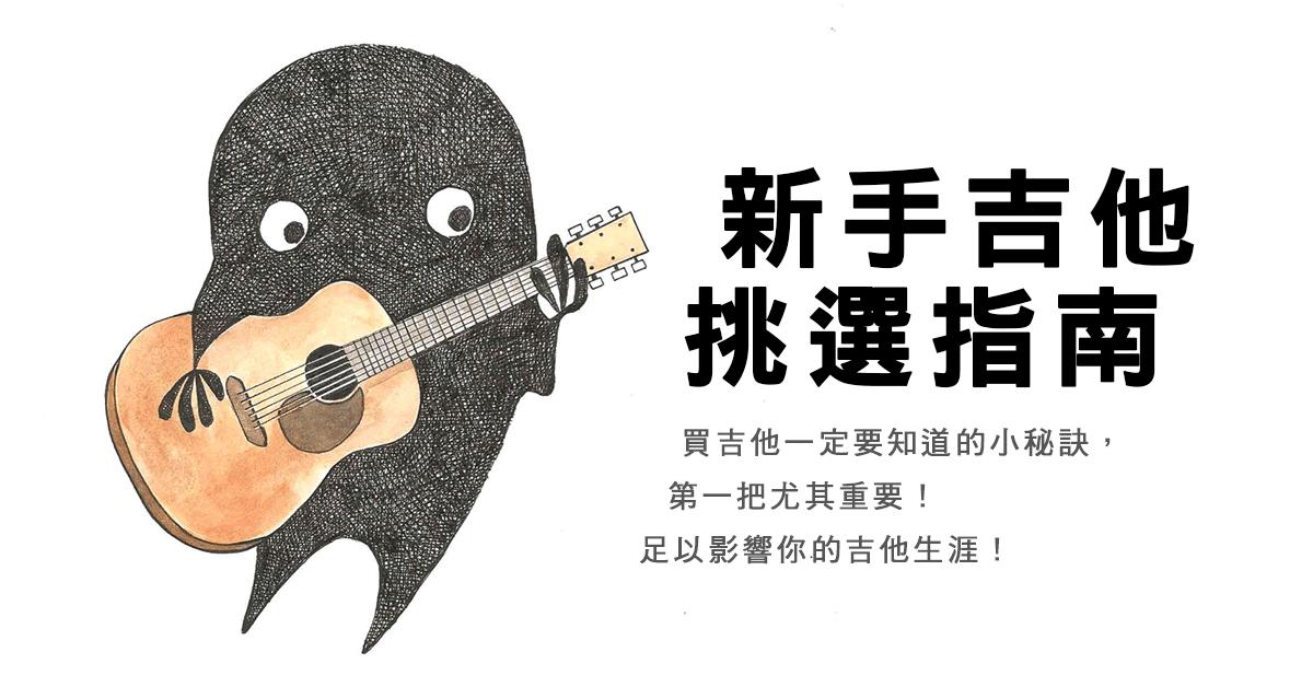 新手吉他挑選與購買指南 feat. 香菸先生
