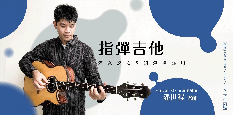 指彈吉他-彈奏技巧&調弦法應用潘世程
