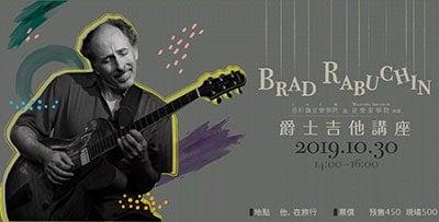 MI導師Brad-Rabuchin--爵士吉他講座