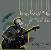MI導師Brad_Rabuchin__爵士吉他講座
