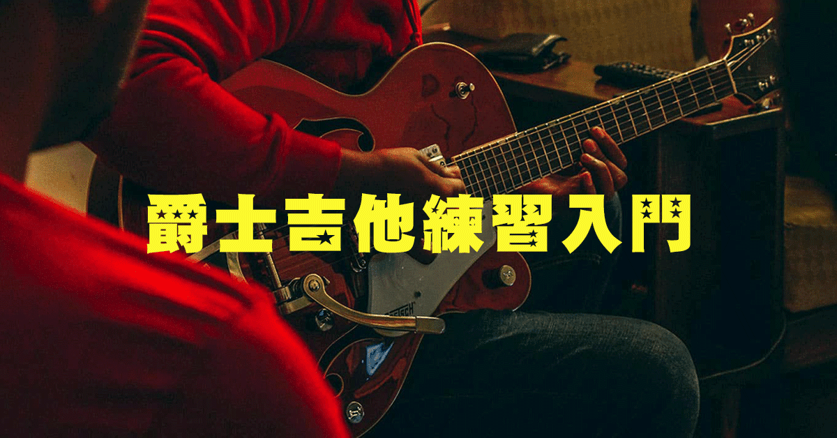 爵士吉他練習