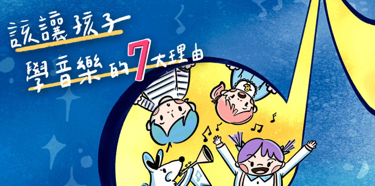 該讓孩子學音樂的七大理由-文章banner