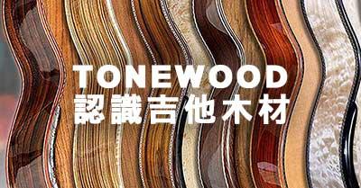 吉他木材封面圖