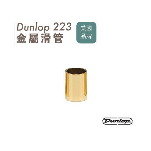 金屬滑管 Dunlop 223