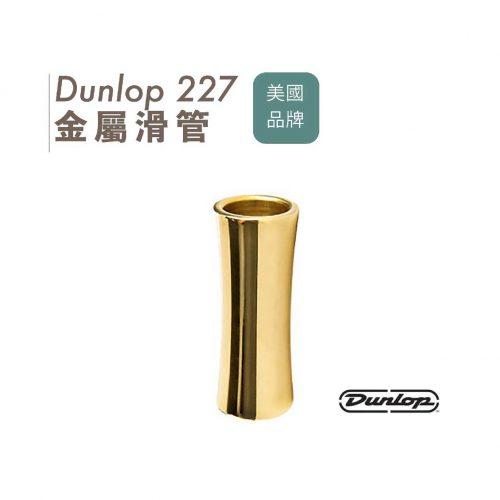金屬滑管 Dunlop 227