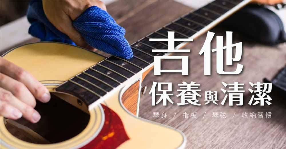 吉他保養與清潔 縮圖