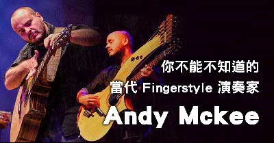 Andy Mckee 彈奏吉他
