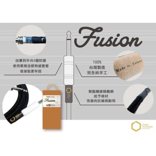 Yunion Technology Fusion 高傳真樂器導線 雙S頭 (4)