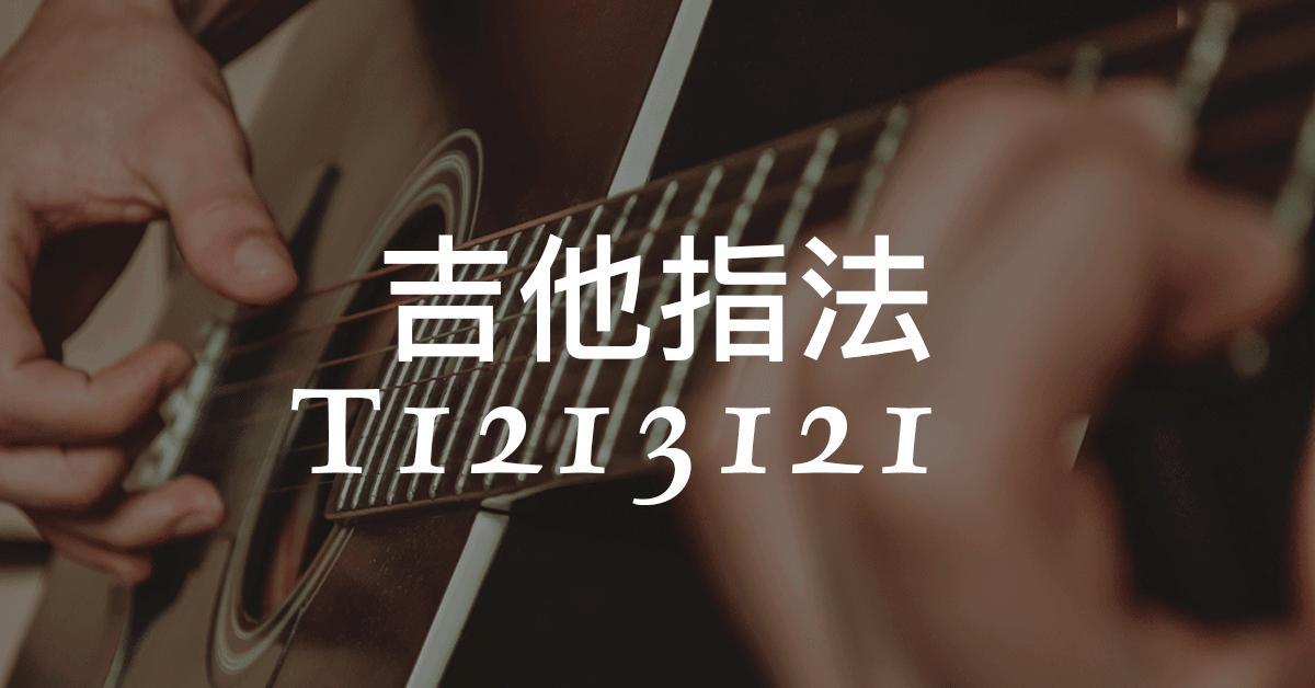吉他指法 T1213121