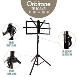 Orbitone TE-10545 折疊大譜架 (1)