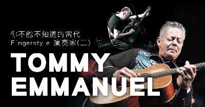 Tommy-emmanuel-首頁小圖