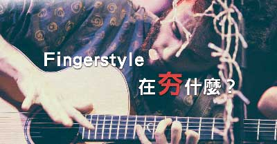 Fingerstyle在夯什麼封面圖