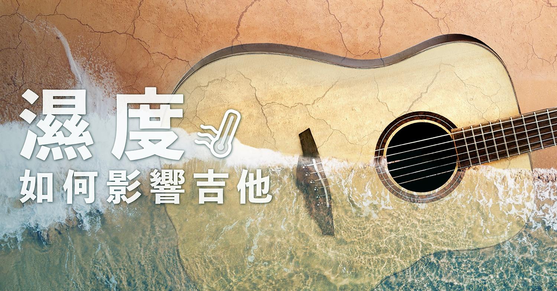 濕度如何影響吉他banner