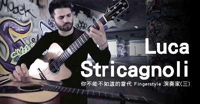 luca stricagnoli 同時彈奏兩把琴