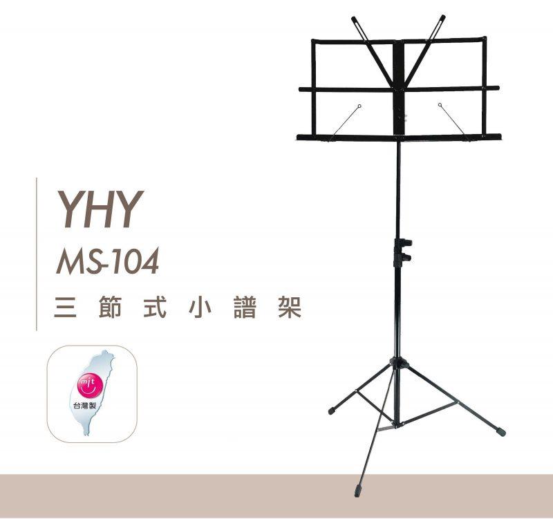 YHY MS-104B 三節式小譜架